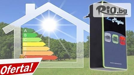Уред за пестене на ел. енергия с до 30% по-ниска консумация само за 18,99 лева!