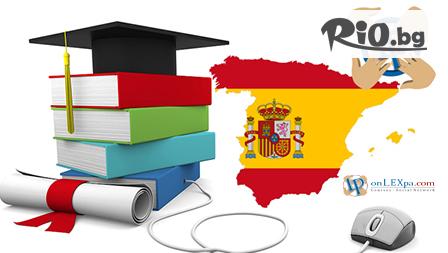 Online курс по Испански
