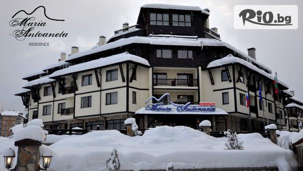 Ски и СПА в Банско! Нощувка на база All Inclusive + басейн и СПА, от Хотел Мария-Антоанета Резидънс 4*