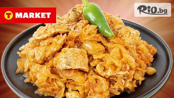 Вкусно хапване за вкъщи или офиса! Порция Свинско с кисело зеле 0.350 г, от Верига супермаркети T MARKET