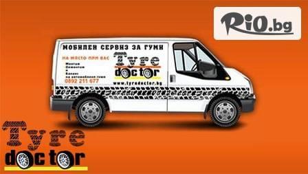Мобилен Сервиз за Гуми http://www.tyredoctor.bg/