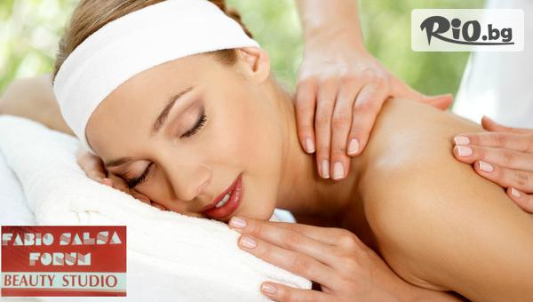 Масаж на лице, шия и деколте с витаминозен крем на Profiderm с Anti Age ефект или Частичен класически масаж на гръб, от Студио за красота Fabio Salsa Forum