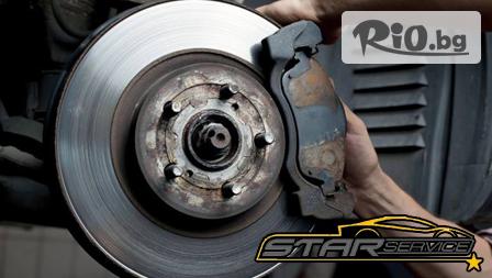 Грижа за автомобила! Смяна на дискове и накладки + БОНУС: преглед на ходова част, от Автосервиз STARS SERVICE