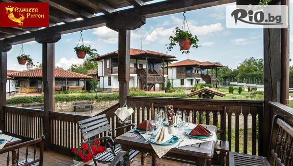 Изгодна почивка в Еленския Балкан до края на Август! Нощувка със закуска и вечеря + басейн, от Хотел Еленски ритон 3*