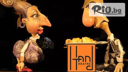 """Пожелахте отново """"Карлсон"""" – детско куклено представление на 25.11 за 2,50 лв. от театър HAND!"""