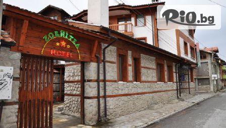 Изгодна почивка в центъра на Банско до края на Април! Нощувка със закуска, обяд и вечеря /по избор/, от Хотел Зорница 3*