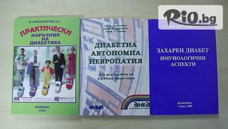 Диабет - комплект медицинска литература от издателство