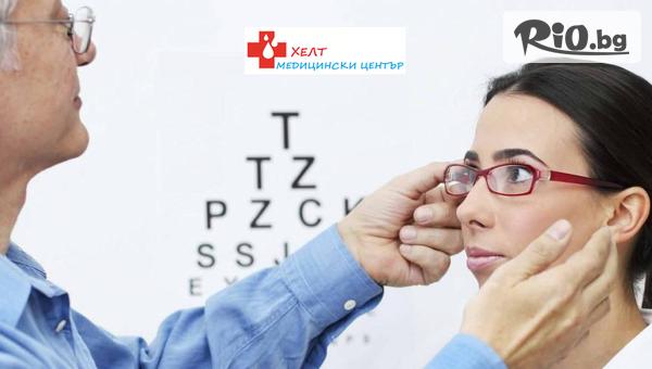 Медицински център ХЕЛТ - thumb 2