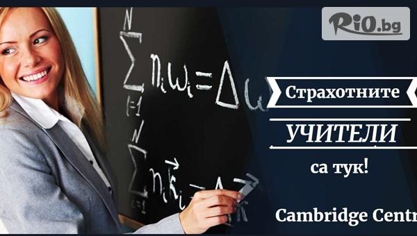 Курс по английски, немски или испански език ниво А1, А2 или B1, 100 учебни часа онлайн или присъствено обучение, от Кеймбридж център