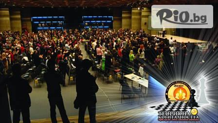 Подсъзнанието може всичко! Семинар на Джон Кехоу в България на 08.12 за 89 лв. в зала 3 на НДК. Eдин единствен ден - промяна за цял живот!