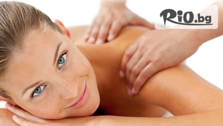 Точков масаж за 7,99 лв! 3 вида масаж по избор, за да изгониш болките и стреса!