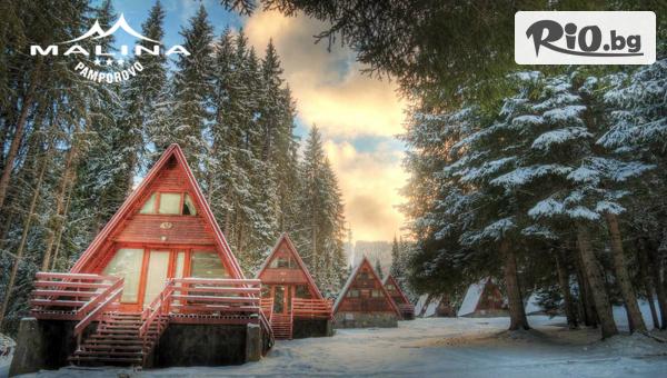 Вилно селище Малина 3* #1
