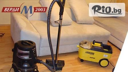 Без прах и акари! Машинно изпиране на място на мека мебел до 5 седящи места за 24.99 лв. от Верди-М