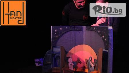 """""""Свята нощ"""" – куклено представление за деца на 2.12 за раждането на Исус Христос!"""