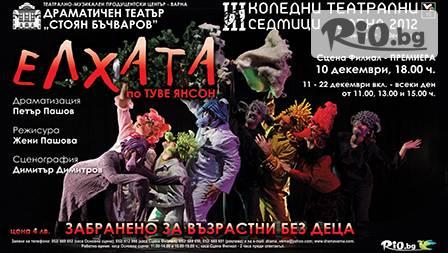 """Коледна среща с МУМИНТРОЛИТЕ при """"Елхата"""" на ТОП цена от 4 лв от 17 до 22.12 на сцена"""