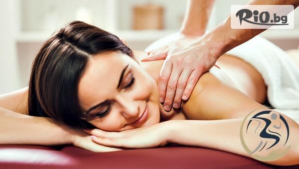Болкоуспокояващ масаж #1