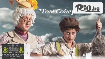 """Гледайте постановката """"Том Сойер"""" на 29 Октомври 2017г. от 11:00 часа в Малък градски театър Зад канала"""