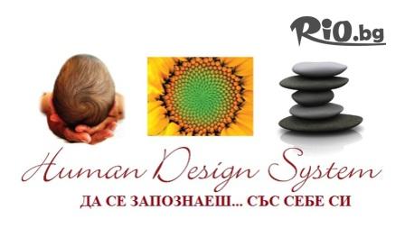 Human Design - thumb 2