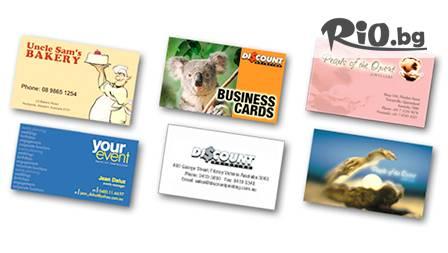 500 или 1000 луксозни визитки - двустранен пълноцветен печат + лаково покритие на половин цена от