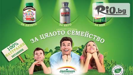 Витамини Джеймисън с 50 % отстъпка за всеки в семейството! Канадско качество от Vitalbolife.com