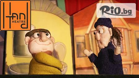 """С деца на театър! """"Вещицата от килера"""" – куклено представление за 2,50 лв. на 08.12 в театър HAND"""
