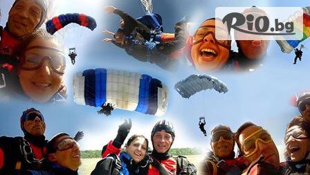 Тандемен скок с парашут