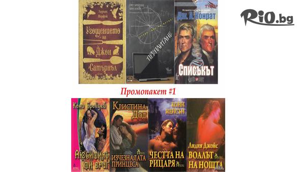 7 книги на цената на една #1
