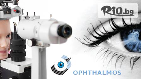 За отлично зрение! Обстоен преглед, консултация и лечение от лекар офталмолог + компютърно изследване на очни дъна, от Медицински център Санус 2000