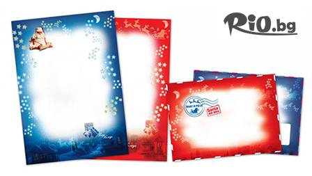 Зарадвай детето си с персонализирано писмо от Дядо Коледа за 5,30 лв от www.diadokoleda.com! Вълшебна награда за послушанието с БЕЗПЛАТНА доставка!
