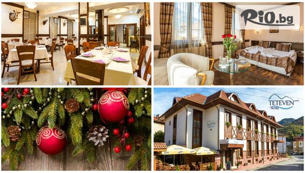 Посрещнете Коледните празници в Тетевен! 2 нощувки със закуски и Празнични вечери, от Хотел Тетевен 3*