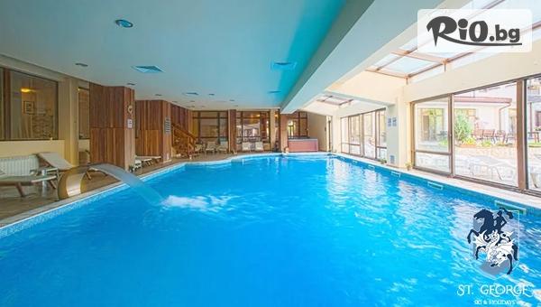 Хотел Свети Георги Ски и Спа 4*, Банско #1