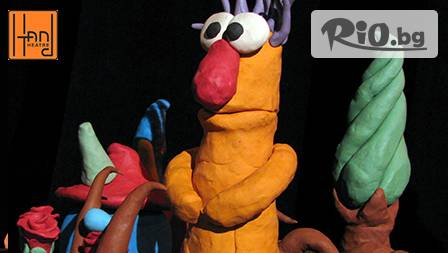 """Съботно забавление за децата! """"Страната без остриета"""" по Джани Родари за 2,50 лв! Куклено представление от театър HAND на 15.12"""