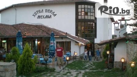 Почивка в Арбанаси до края на Декември! Нощувка на база All Inclusive Light + басейн, от Хотел Перла 3*