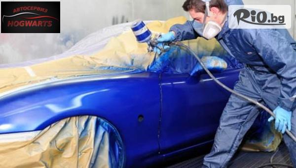 Цялостно боядисване на автомобил с 43% отстъпка, от Автосервиз Hogwarts