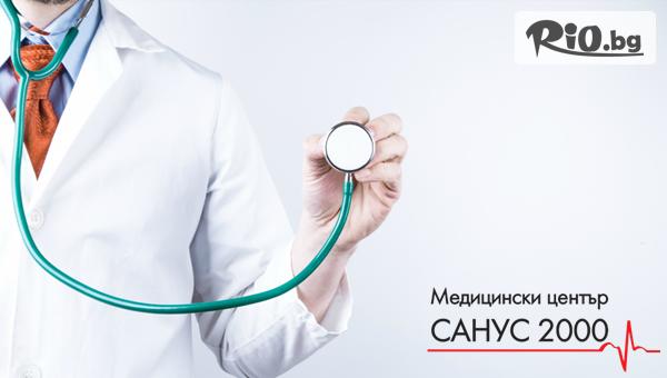 Погрижи се за здравето си!