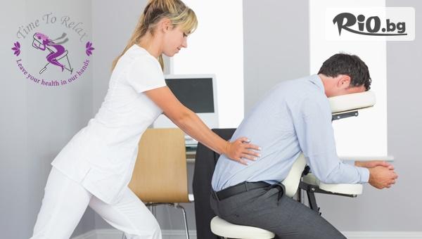 Офис масаж за добрия тонус на вашите служители от специалист - кинезитерапевт, от TIME TO RELAX