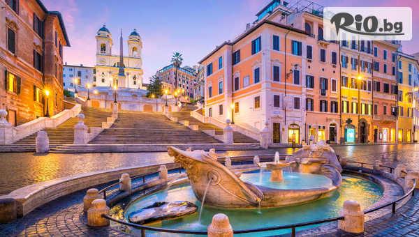Екскурзия до Рим