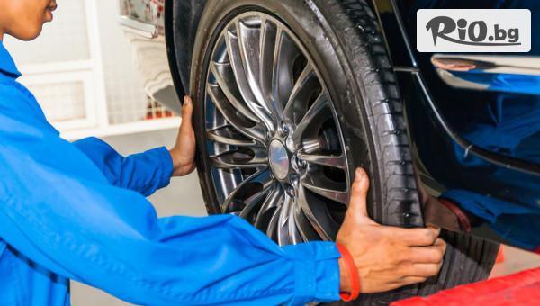 Смяна на 4 броя гуми до 20 цола #1