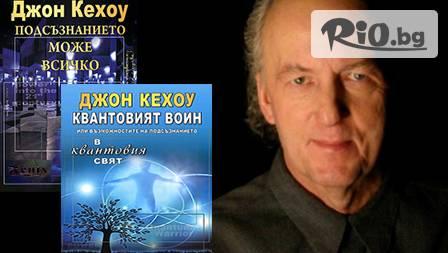 """Бестселърите на ДЖОН КЕХОУ за 14,99 лв с БЕЗПЛАТНА доставка от cogitalnost.com! """"Подсъзнанието може всичко"""" и """"Квантовият воин"""""""