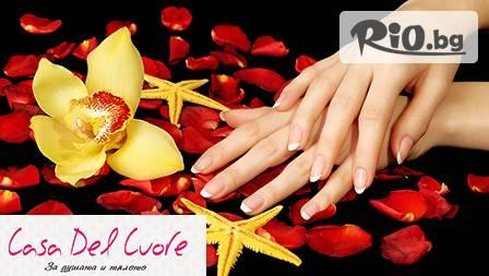 Лукс за ръце и нокти ароматерапия с рози и маникюр за 7,49 лв + козметичен педикюр от студио Casa del Cuore!