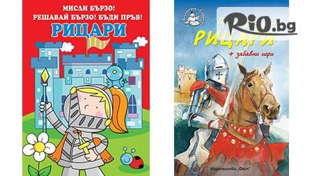Четири книги за 9,90 лева от издателство