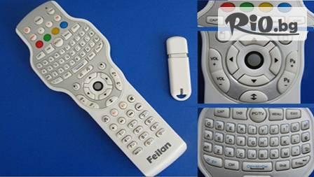 Система за дистанционен контрол на мишка, клавиатура, компютър и ТВ за 32лв от ТУЙ-ОНУЙ.COM
