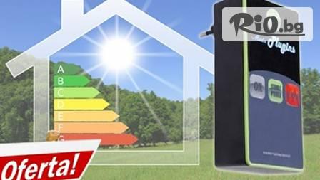 Уред за пестене на енергия с до 30% по-ниска консумация за 18,99 лева