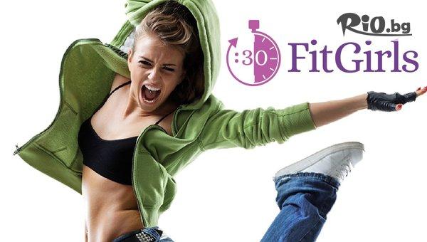 Месечна фитнес карта с неограничен брой посещения + инструктор, изготвяне на персонален фитнес профил и членство, от FitGirls