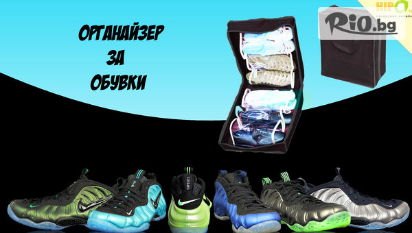 Калъф за съхранение на обувки /за 6 чифта/ или Органайзер /за 12 чифта/, от Hipo.bg