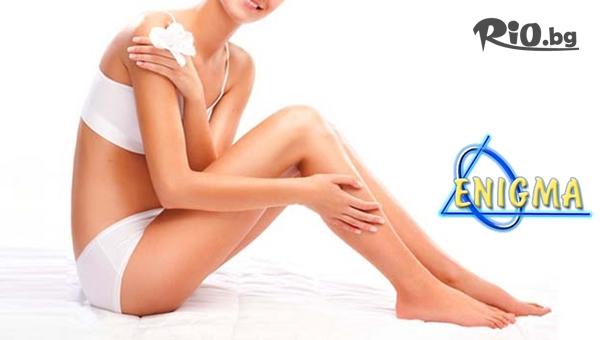 Заличаване на капиляри, пигментни и старчески петна с IPL на 1 зона по избор от лице или крака със 77% отстъпка, от Центрове Енигма