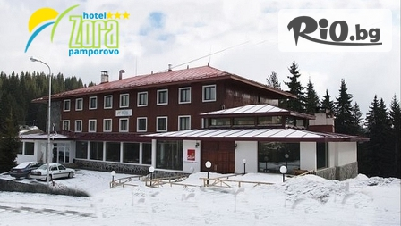 Зимна СКИ почивка в Пампорово! Нощувка със закуска + парна баня и фитнес само за 23.80лв, от Хотел Зора***