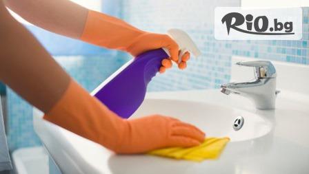 Изгодно! Цялостно МАШИННО почистване на дом или офис /до 120кв.м/ на цени от 60лв, от АТТ-Брилянт