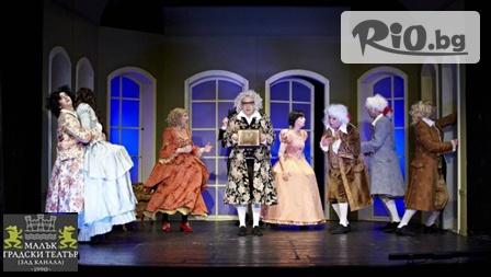 Гледайте Александър Кадиев, Луиза Григорова и Владимир Пенев в постановката