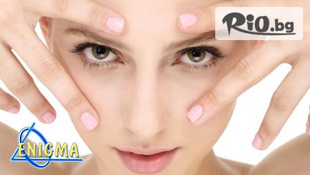 Медико-козметичен център Енигма